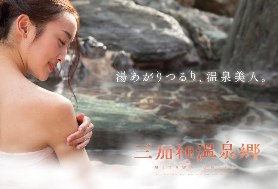 三加和温泉Webサイト公開のお知らせ