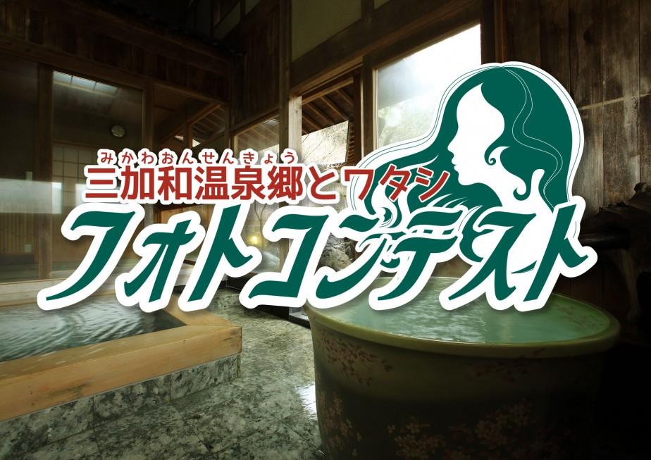 三加和温泉郷とワタシ フォトコンテスト開催!